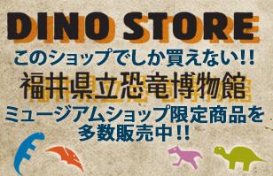 恐竜博物館オンラインショップ