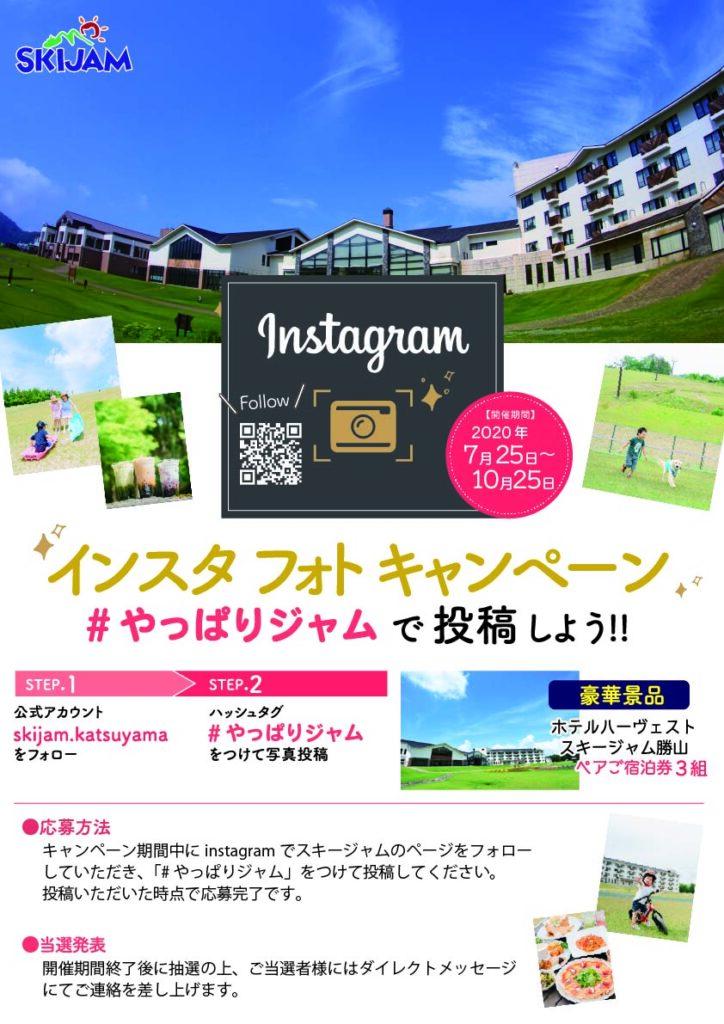 スキージャム勝山インスタグラムキャンペーン