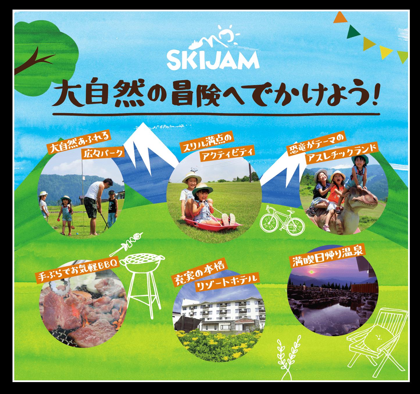 スキージャム勝山 大自然の冒険へでかけよう!