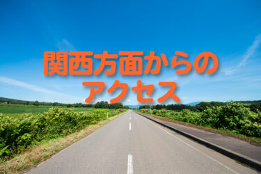 関西から福井県立恐竜博物館へのアクセスと、関西エリアのおすすめ恐竜博物館
