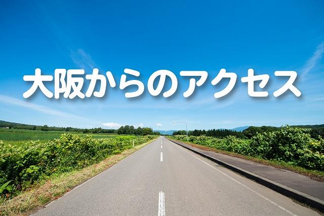 大阪から恐竜博物館までのアクセス