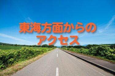 東海地方から福井県立恐竜博物館へのアクセスと、東海エリアのおすすめ恐竜博物館