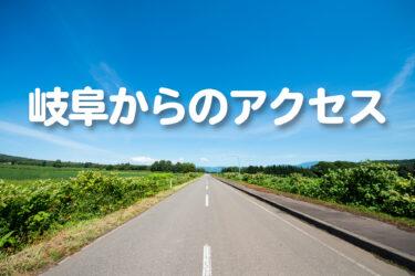 岐阜から福井県立恐竜博物館へのアクセス