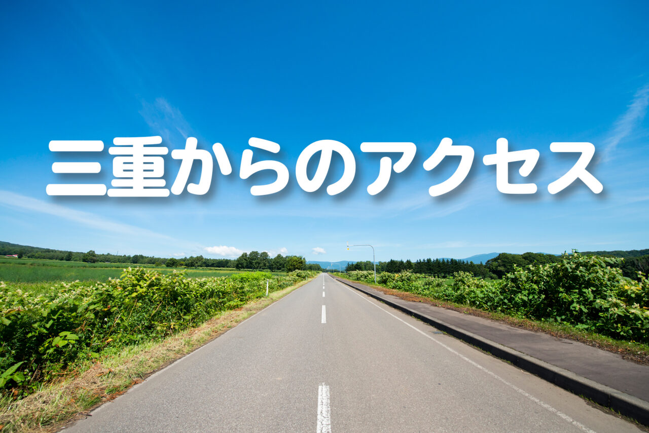 三重県から恐竜博物館までのアクセス