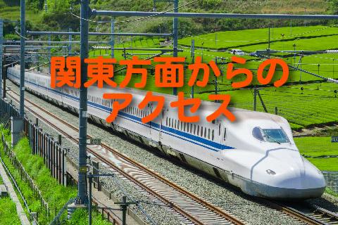 関東地方からのアクセス