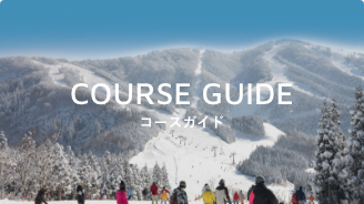 COURSE GUIDE コースガイド