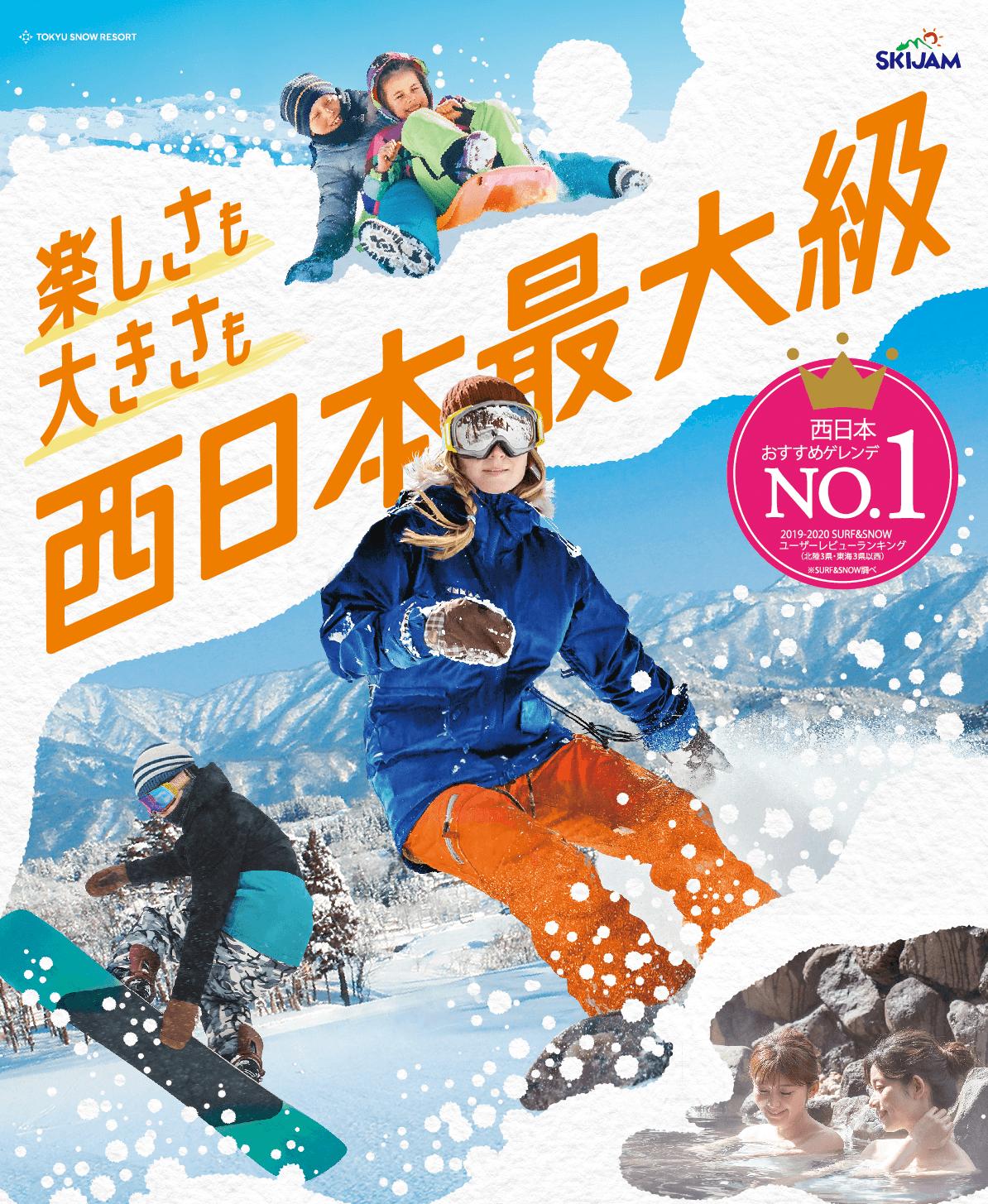 楽しさも大きさも西日本最大級 西日本おすすめゲレンデNo,1 スキージャム勝山